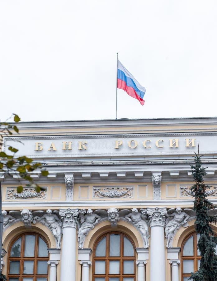 Banque centrale de la Fédération de Russie photographie stock