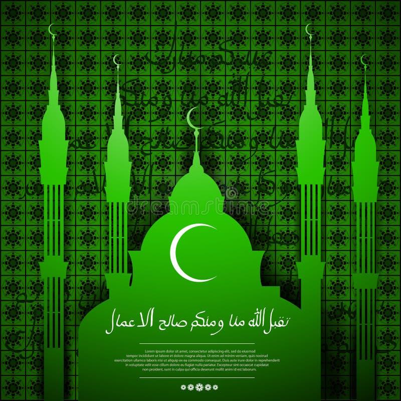 Banquete de EID al-Fitr del fondo hermoso rápido con la mezquita Modelo en estilo musulmán árabe La inscripción - puede Alá a imagenes de archivo