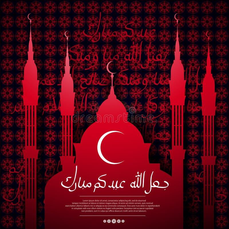 Banquete de EID al-Fitr del fondo hermoso rápido con la mezquita Modelo en estilo musulmán árabe La inscripción - puede Alá b fotos de archivo