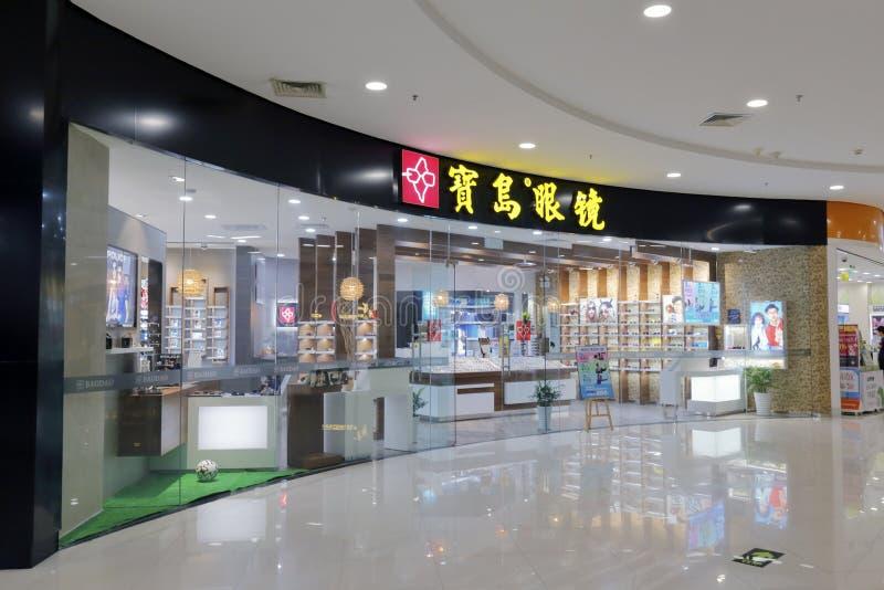 baodao玻璃商店门面  免版税库存照片