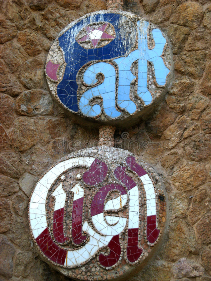 Barcelona, Park Guell 10 stock photography