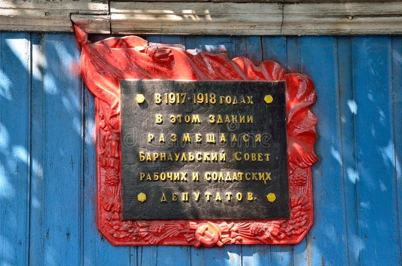 Barnaul, Russia, August, 17, 2016. Nobody, the plaque on the building where in 1917-1918 was the Council of soldiers `and. Barnaul, Russia, the plaque on the stock photography