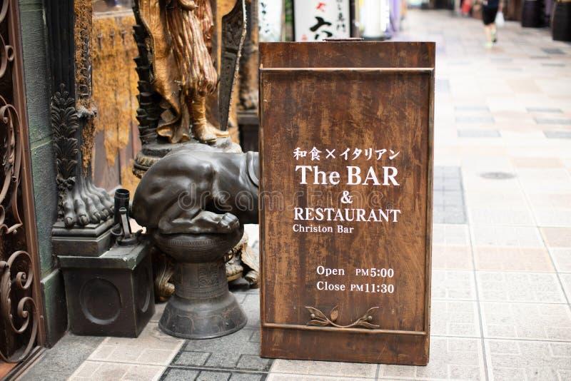 Barra de Christon - restaurante del arte en Osaka, Japón imagen de archivo libre de regalías
