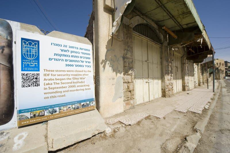 Barricada en Hebrón foto de archivo libre de regalías