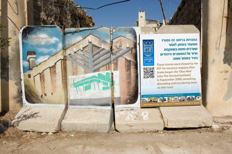 Barricada en Hebrón imagen de archivo libre de regalías