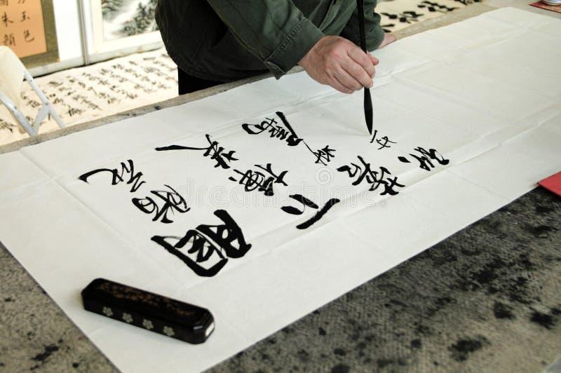 baserat korn för closen för calligraphyteckenkinesen extremt hands upp bilden medelblandad målningsfotografitextur royaltyfri fotografi