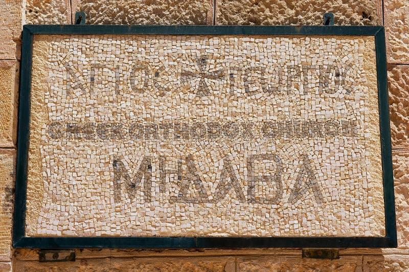 Basilica greco ortodossa di St George con la mappa di mosaico dell'interno della Terra Santa in Madaba, Giordania fotografia stock