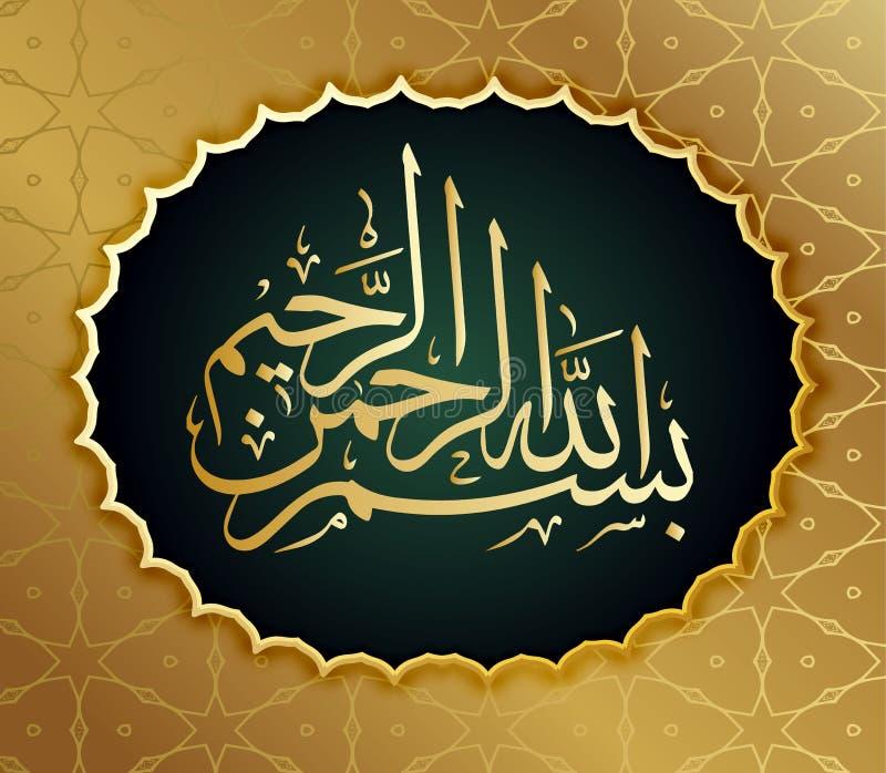 Basmala,例如,赖买丹月和其他节日的传统伊斯兰教的艺术的阿拉伯书法 翻译, 皇族释放例证