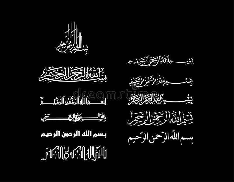 Basmala καλλιγραφίας ή bismillah διανυσματική απεικόνιση