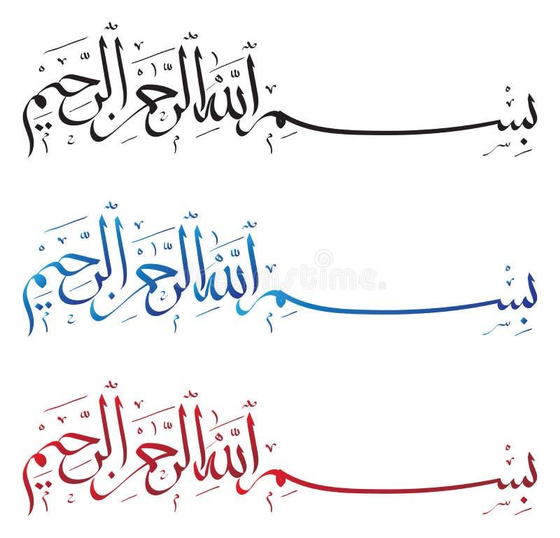 Basmalah бесплатная иллюстрация