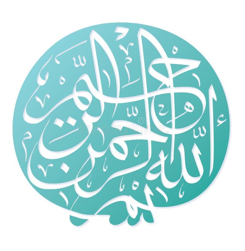 Basmalah иллюстрация штока