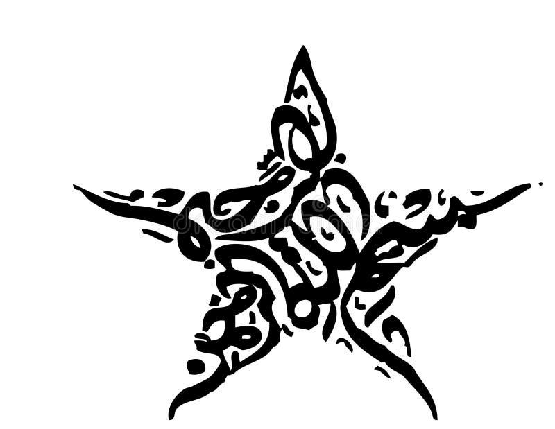 Basmalah stock illustration