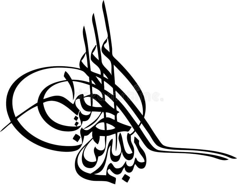Basmalah en forma del tughra stock de ilustración
