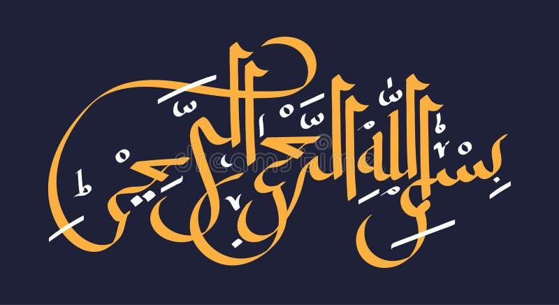Basmalla o callipgraphy di arabo del bismillah immagini stock