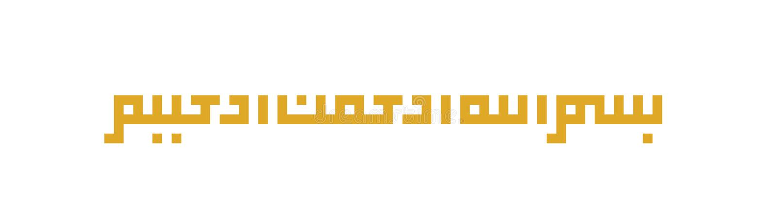 Basmallah or Bismillah, In The Name of God, Arabic Kufic Style, Islamic Calligraphy Illustration vector illustration