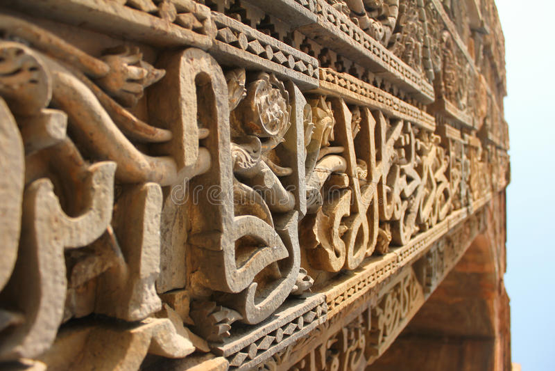 Beau découpage sur la voûte dans l'entrée de Qutab Minar, De photographie stock