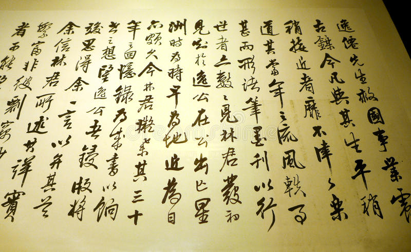 Beautiful Chinese calligraphy stock image