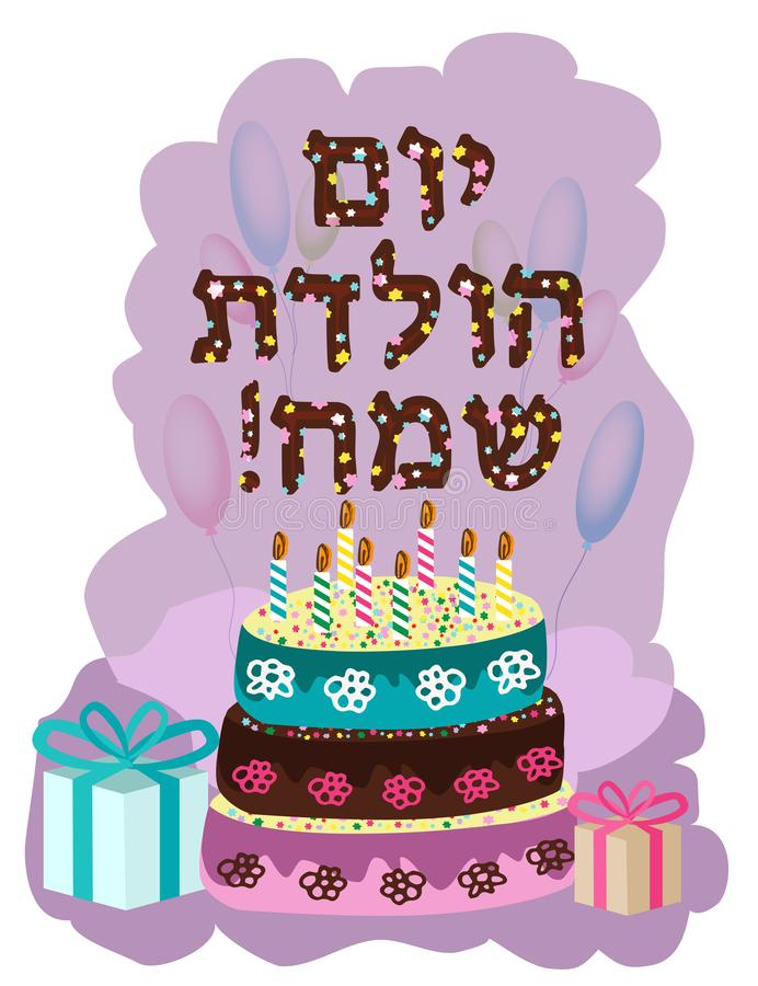 Beautiful chocolate cake with birthday candles. The inscription in Hebrew Hayom Yom Huledet. Balloons and gifts. Vector. Beautiful chocolate cake with birthday royalty free illustration