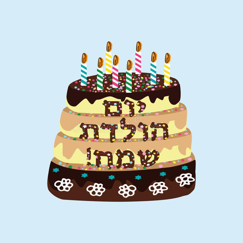 Beautiful chocolate cake with birthday candles. The inscription in Hebrew Hayom Yom Huledet. Vector illustration. Beautiful chocolate cake with birthday candles stock illustration