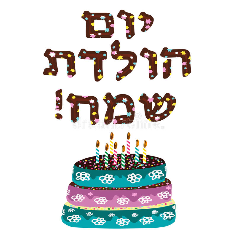 Beautiful chocolate cake with birthday candles. The inscription in Hebrew Hayom Yom Huledet. Vector illustration. Beautiful chocolate cake with birthday candles vector illustration