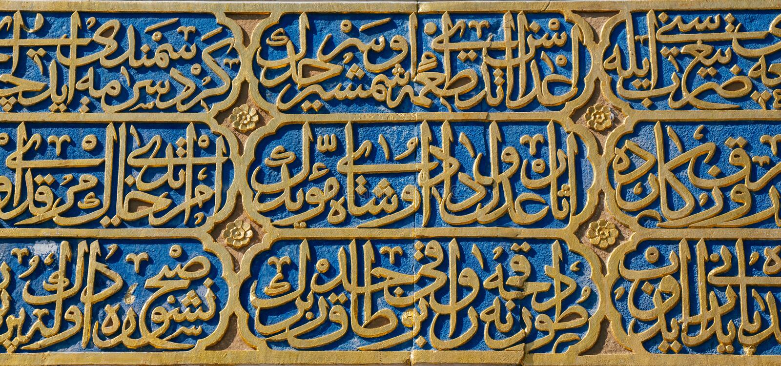 Beautiful examples of Ottoman Calligraphy art royalty free stock photography