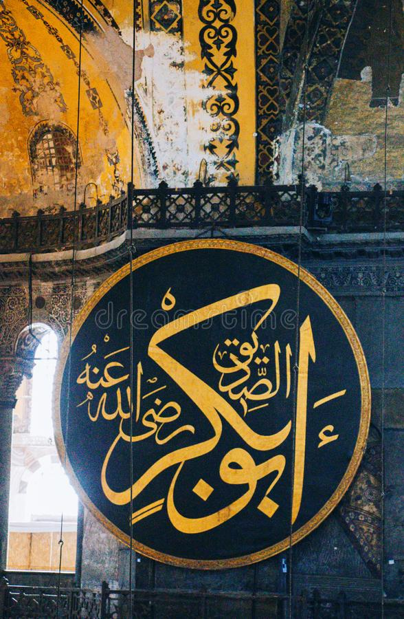 Beautiful examples of Ottoman Calligraphy art stock photo