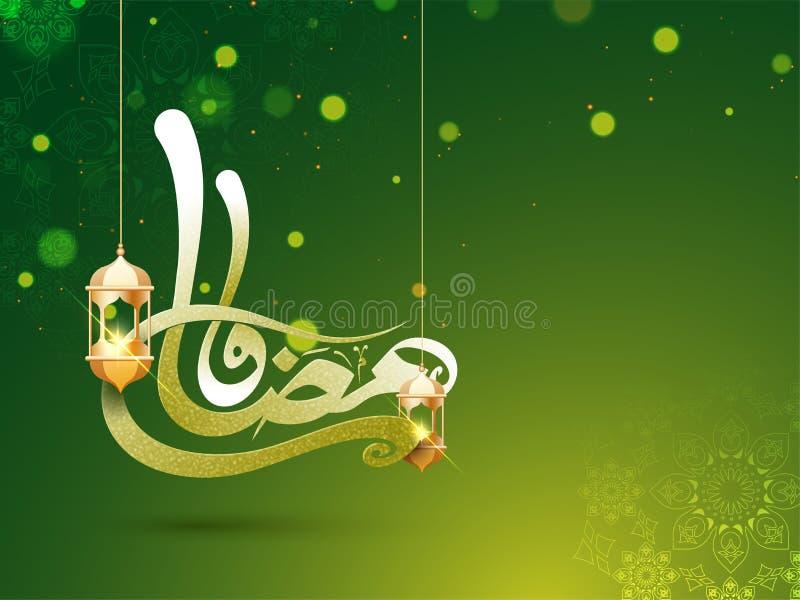 Beautiful glowing green color background and Islamic Arabic Calligraphy text of Ramadan Kareem. stock illustration