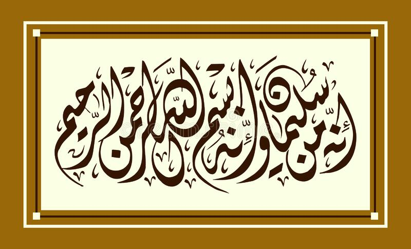 Beautiful Islamic Calligraphy. Is A Deed From The Prophet ...