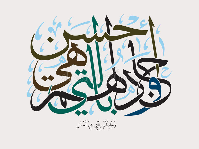 Beautiful Islamic Calligraphy Verse Vector Stock Vector