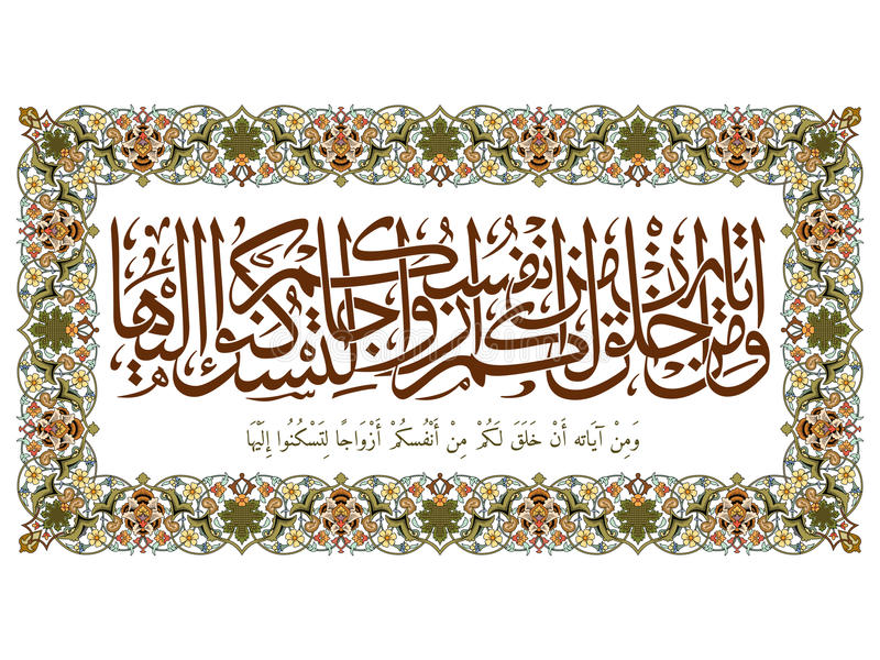 Beautiful Islamic Calligraphy Verse, Vector vector illustration