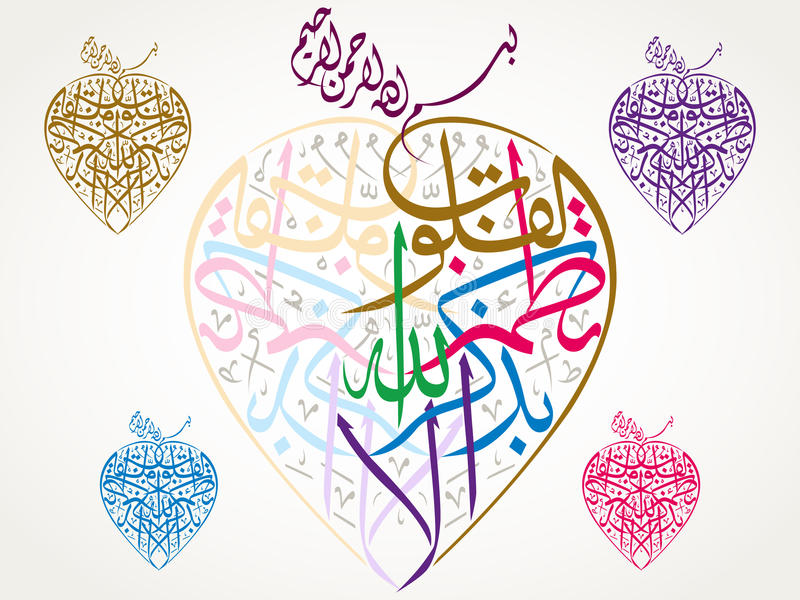 Beautiful Islamic calligraphy Verse. Verily in the remembrance of Allah do hearts find rest, Verse vector illustration