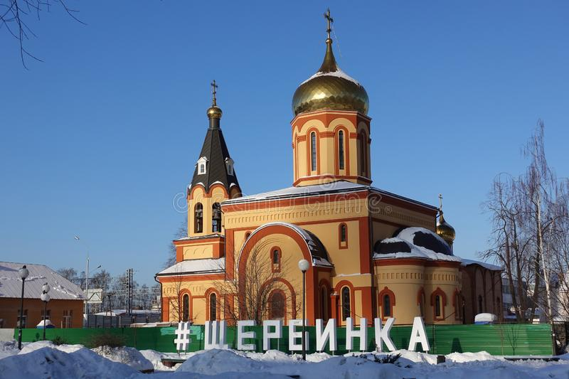 Beautiful Orthodox church against the blue sky. Russia. Moscow region royalty free stock images