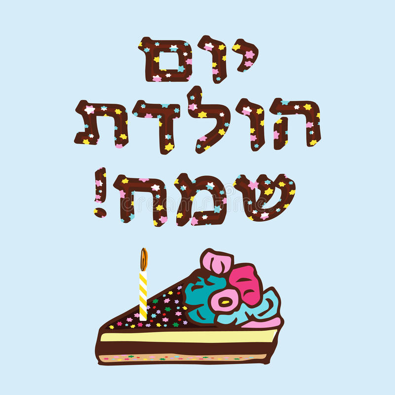 A beautiful piece of chocolate cake with a birthday candle. The inscription in Hebrew Hayom Yom Huledet. Vector illustration. A beautiful piece of chocolate stock illustration