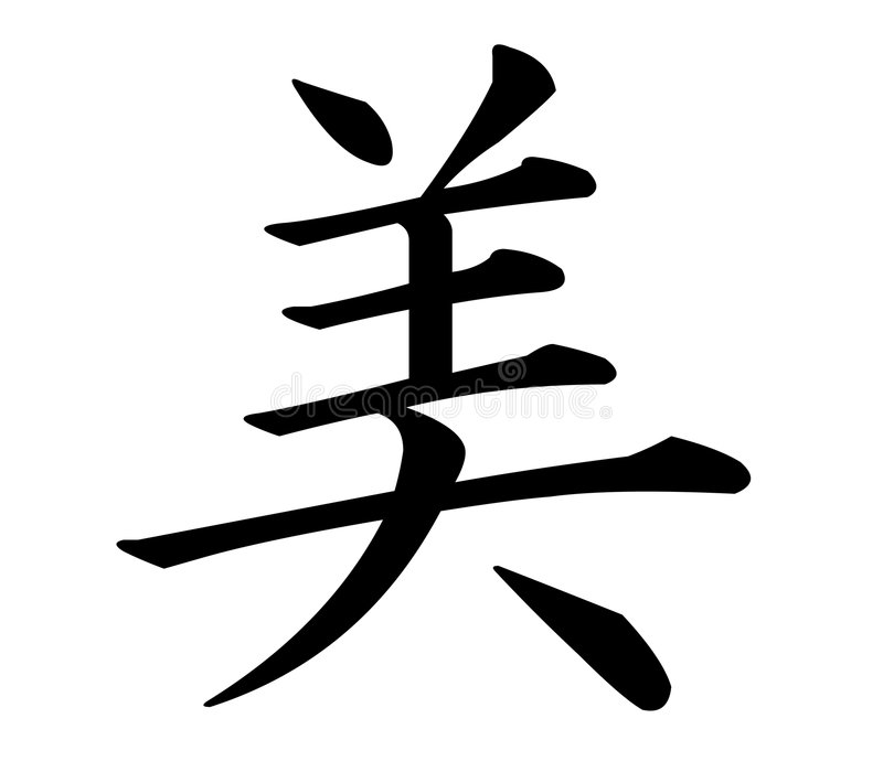 Beauty. Japanese Kanji character for Beautyj