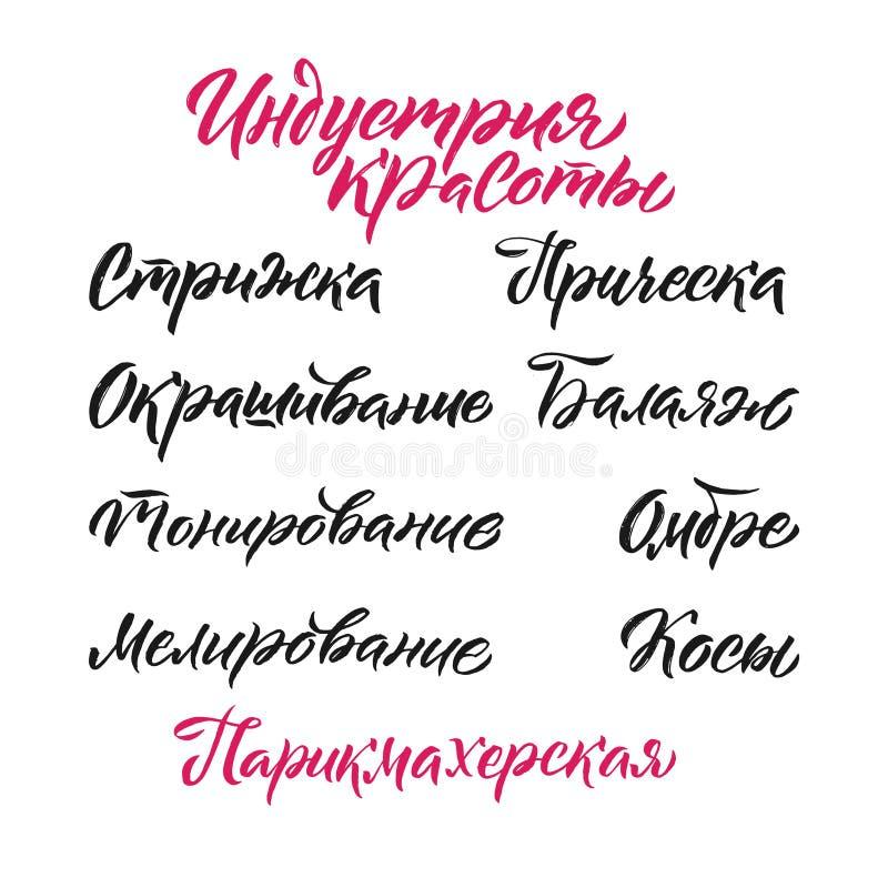 Beauty Salon Lettering.. Custom Russian handmade calligraphy, vector vector illustration