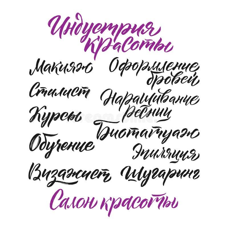 Beauty Salon Lettering.. Custom Russian handmade calligraphy, vector royalty free illustration