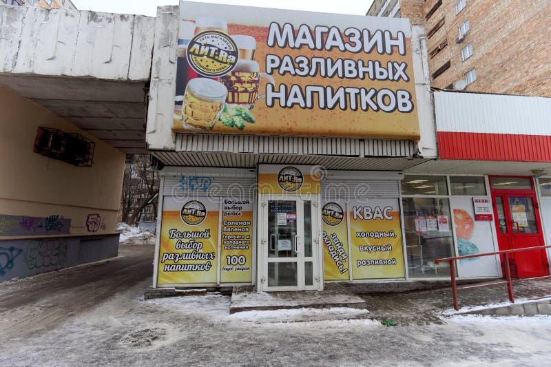 Bebidas da fonte da loja Nizhny Novgorod Rússia fotos de stock
