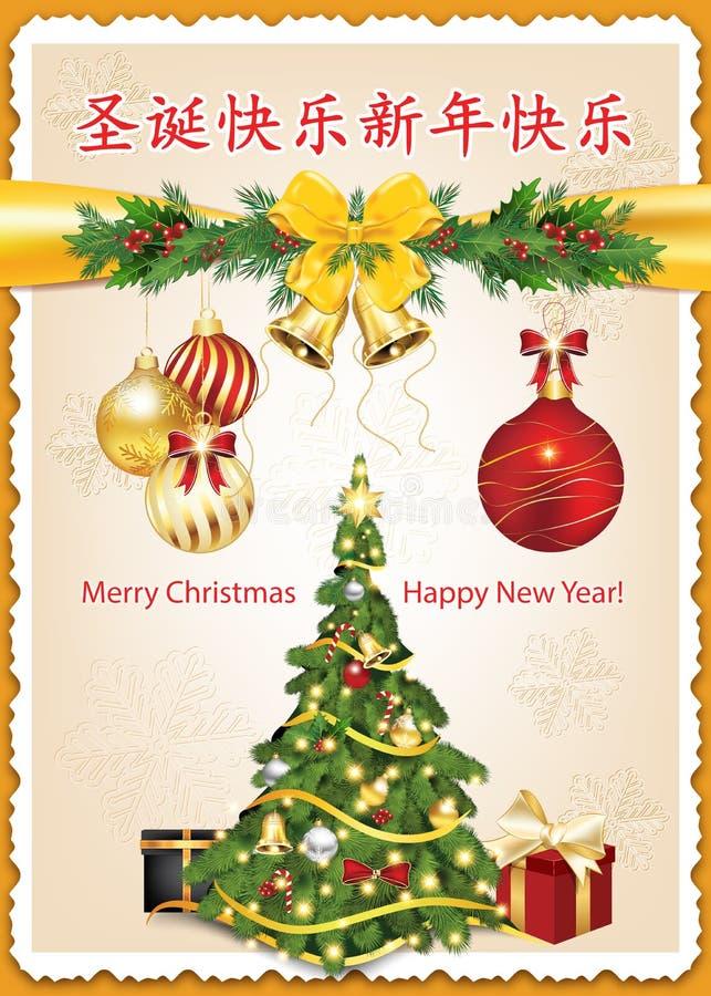 Bedrijfsgroetkaart voor Kerstmis en Nieuwjaar vector illustratie