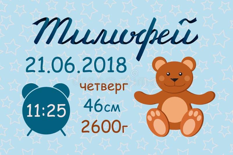 Behandla som ett barn pojkeTimothy metrik, det utdragna typografibandet för handen som märker affischen med rysstext Engelsk över royaltyfri illustrationer