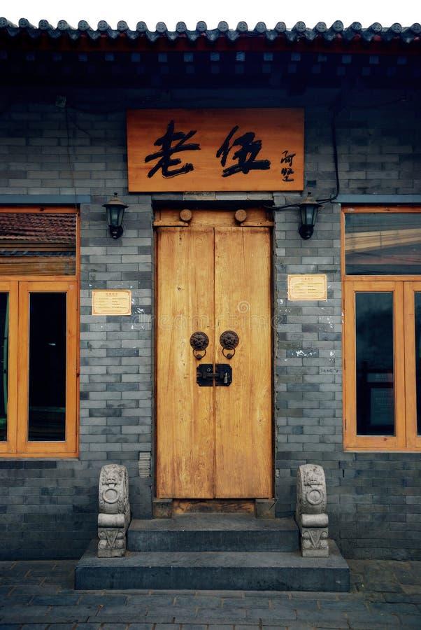 Download Beijing Stock Photos - Image: 10720513