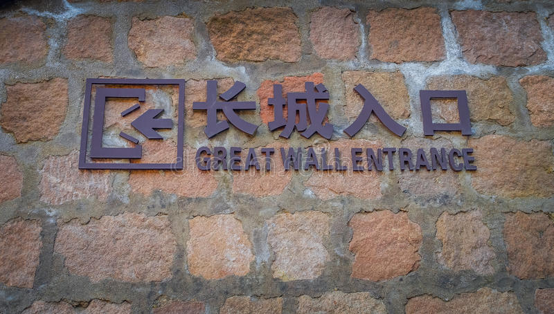 BEIJING, CHINA - 29 JANUARY, 2017: Entrance sign to the great wall tourist site at Juyong stock photos