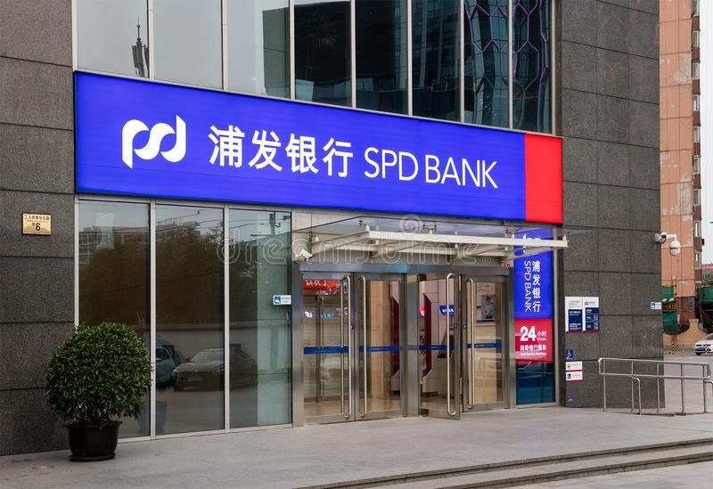 Pudong Development Bank royalty free stock photo