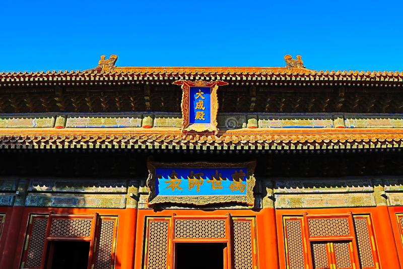 Beijing Confucian Temple and the Imperial College. Beijing Confucian Temple and GUO ZI JIANthe Imperial College is located at Guozijian street of Dongcheng stock images