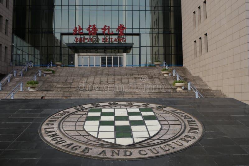 Beijing Language and Culture University. Image taken at Beijing Language and Culture University in 2019 royalty free stock image
