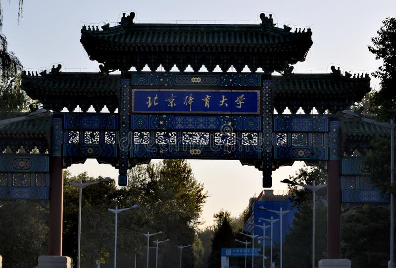 Beijing Sport University Main Gate entrance street. A view of the main gate of China`s number one university for sport, Beijing Sport University stock photos