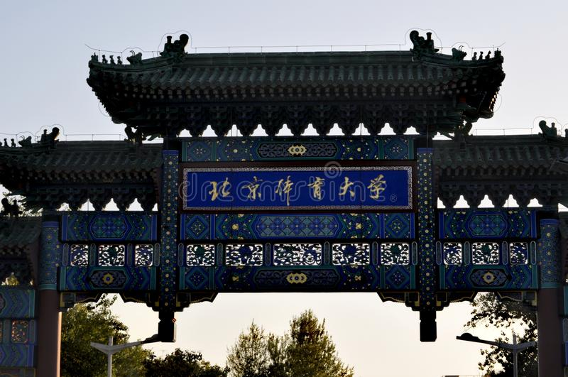 Beijing Sport University Main Gate full morning. A view of the main gate of China`s number one university for sport, Beijing Sport University royalty free stock photography