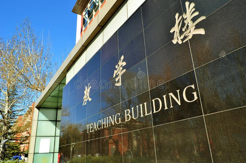 Beijing Sport University Teaching Building empty. A view of the main teaching building with no students on China`s number one university for sport, Beijing Sport royalty free stock photo