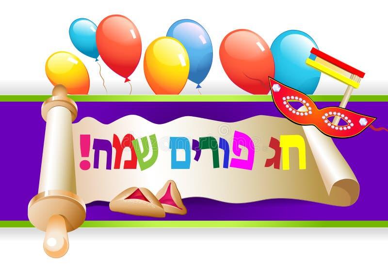 Beira decorativa de Purim ilustração royalty free