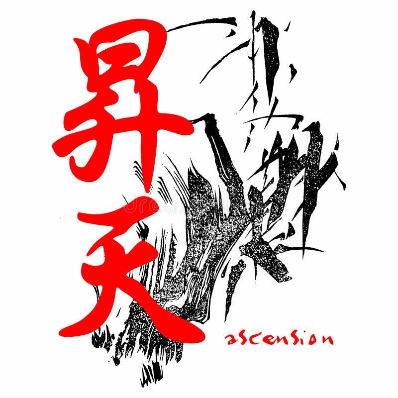 beklimming Evangelie in Japanse Kanji royalty-vrije illustratie