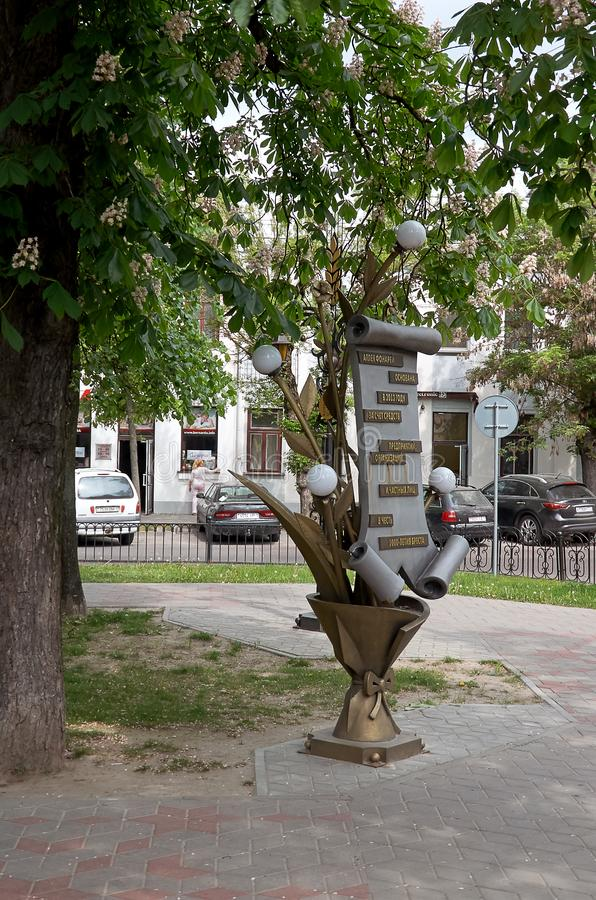 Belarus. Sculptural composition on the avenue of Brest. May 23, 2017. Belarus. Brest. Sculptural composition on the avenue of Brest. May 23, 2017 royalty free stock photography